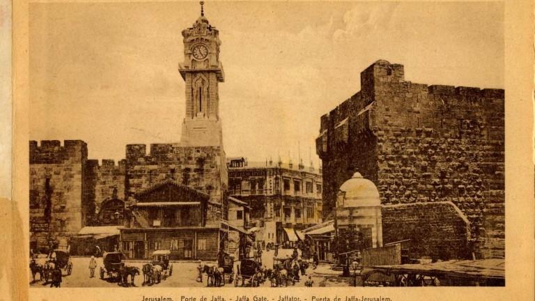 Cap: La torre en la Puerta de Jaffa, alrededor de 1913, como se veía en una postal. Foto vía Gilai Collectibles.